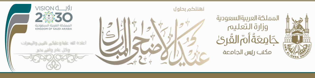 Greeting on the Advent of the Blessed Eid Al-Adha