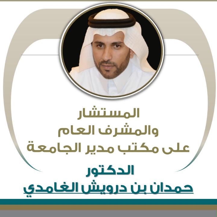 المستشار والمشرف العام على مكتب معالي مدير الجامعة
