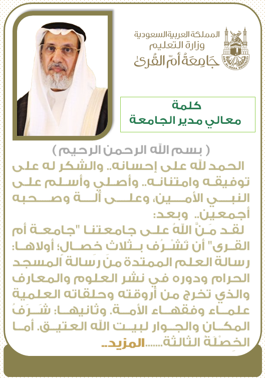 Message from His Excellency the UQU President