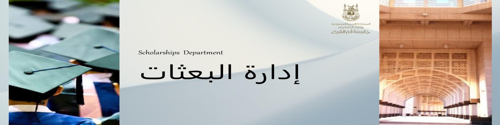 إدارة البعثات وكالة الجامعة للدراسات العليا والبحث العلمي جامعة أم القرى