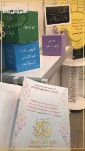 قسم الشريعة يقيم معرض (النوازل الفقهية) بالتعاون مع مركز بحوث الدراسات الإسلامية