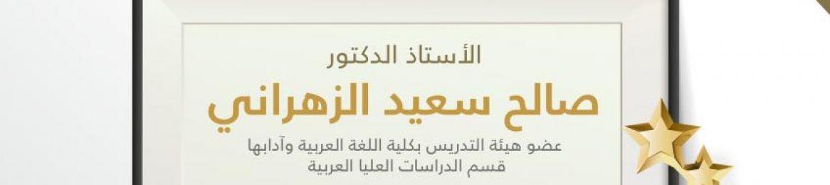 عمادة شؤون الطلاب تبارك للفائز في مسابقة كتابة نشيد جامعة أم القرى