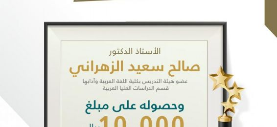 The Deanship of Student Affairs Congratulates the Winner of Umm Al-Qura Anthem-Writing Competition