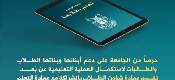Umm Al-Qura University Enables Its Students to Borrow Tablets