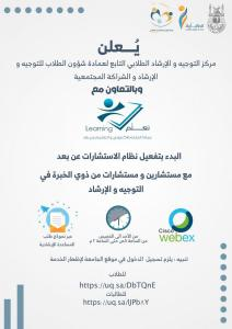 The Deanship of Student Affairs Launches the Remote Guidance and Counseling System