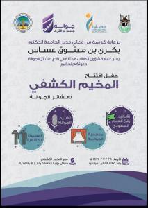 دعوة لحضور حفل افتتاح المخيم الكشفي لعشائر جوالة جامعة أم القرى