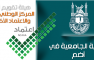 University College at Adham Participates in the Training Workshop on Quality Assurance and Accreditation