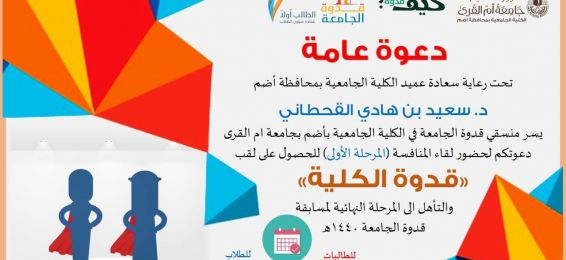 Invitation to Attend the Meeting for the Competition of the 'College Role Model'