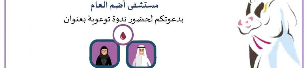 الكلية الجامعية في أضم تقيم ندوة (أهمية الفحص المبكر قبل الزواج)