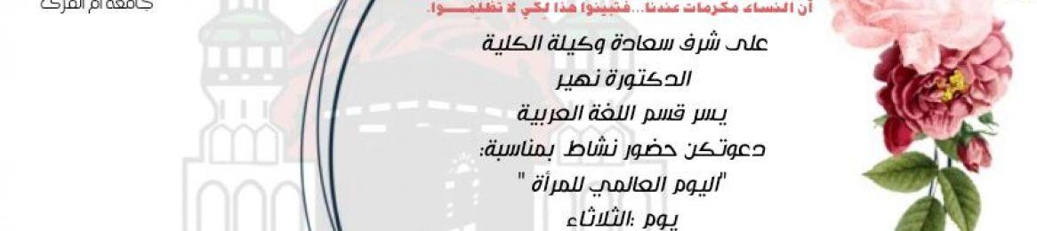 قسم اللغة العربية بأضم يحتفي باليوم العالمي للمرأة