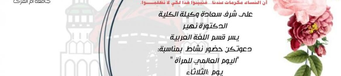 The Department of Arabic Language at Adham Celebrates the International Women's Day