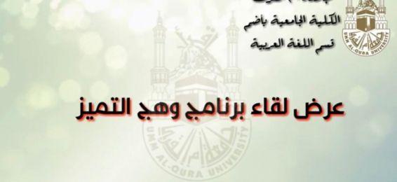 Department of Arabic Language at Adham University College Organizes 'Brilliance of Distinction' Competition