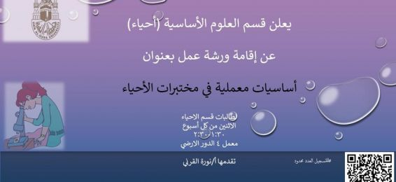 Announcement of a Workshop Entitled, 'Laboratory Basics at the Biology Laboratory'