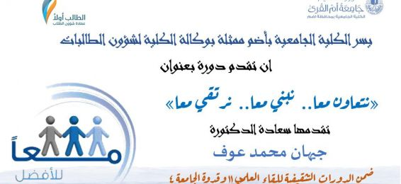 Announcement of a Training Course Entitled: 'Let's Cooperate, Build, and Make Progress Together'