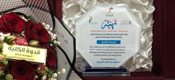 الكلية الجامعية بأضم (شطر الطالبات) تقيم لقاء منافسة لقب (قدوة الكلية) للموسم الرابع