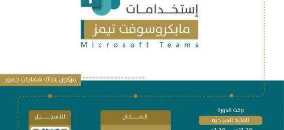 عمادة تقنية المعلومات بالتعاون مع الكلية الجامعية بأضم تنظم دورة استخدامات مايكروسوفت تيمز
