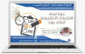 Announcement of a Course on the Use of Blackboard in Creating E-Tests