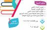 تقديم دورة (أساسيات البحث العلمي)
