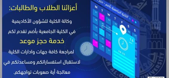 خدمة حجز المواعيد عبر الموقع