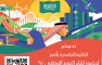 Adham University College Invites You to Attend the 91st National Day Meeting