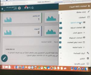 Workshop to Introduce Administrative Communication System (Masar)