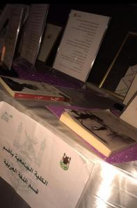قسم اللغة العربية بالكلية الجامعية بأضم ينظم مسابقة (وهج التميز)