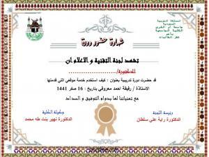 لجنة التقنية والإعلام بأضم تقدم دورة بعنوان (كيفية استخدام خدمة موقعي)