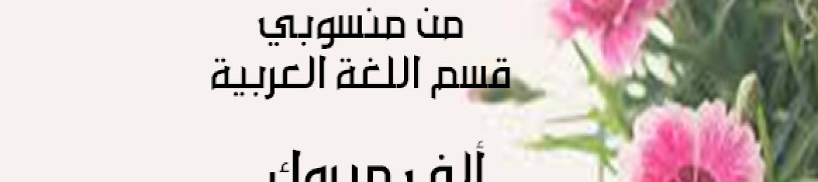 تهنئة للدكتورة شهد بنت عطوان المالكي