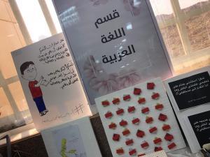 قسم اللغة العربية بأضم يقيم فعالية الاحتفال بيوم المعلم العالمي