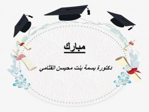 Congratulations to Dr. Basma bint Muhaisen Al-Qathami