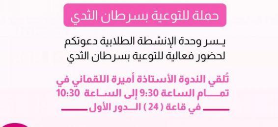 بصمات وردية.. حملة للتوعية بسرطان الثدي