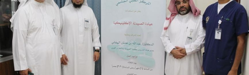 "University Medical Center Establishes the ""Clinical Pharmacy Clinic"""