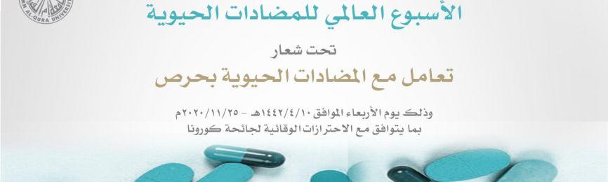 وكالة الجامعة ممثلة في المركز الطبي الجامعي تفعِّل الأسبوع العالمي للمضادات الحيوية