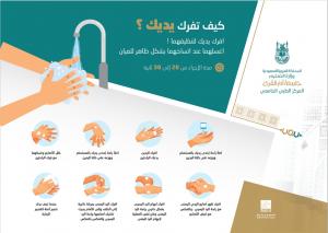 وكالة الجامعة ممثلة في المركز الطبي الجامعي تفعِّل الأسبوع العالمي لمكافحة العدوى