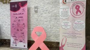 المركز الطبي الجامعي يفعِّل حملة التوعوية بسرطان الثدي