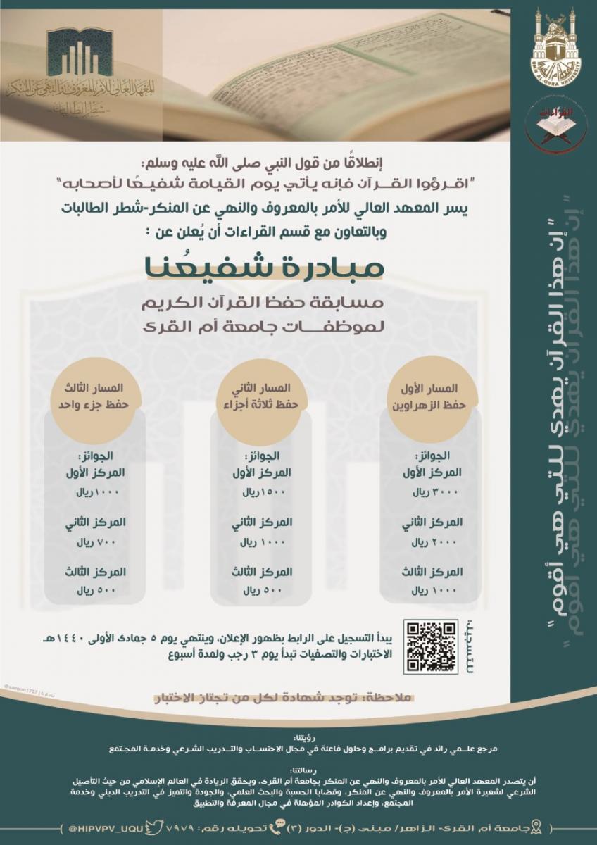 Announcement of the 'Shafi`una' [Our Intercessor] Initiative
