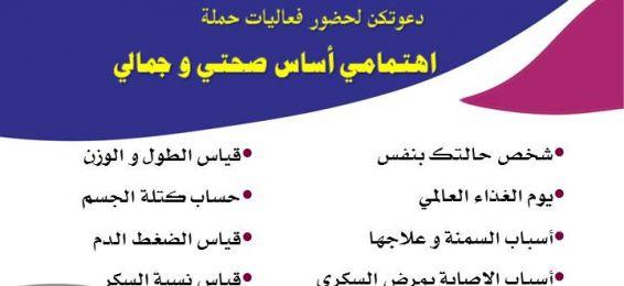 دعوة عامة لحضور فعاليات حملة (اهتمامي أساس صحتي وجمالي)