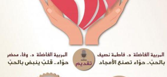 دعوة لحضور فعاليات البرنامج السنوي الرابع (قلبي وقلبه والحب)