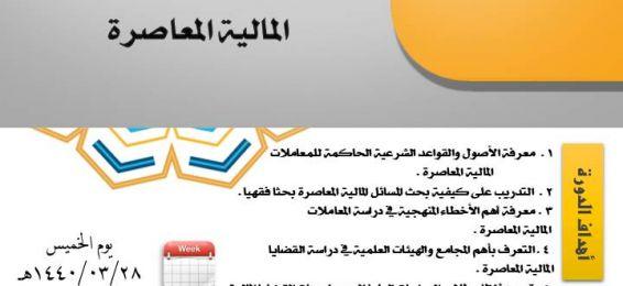 """دعوة للتسجيل وحضور دورة """"أصول ومبادئ دراسة المعاملات المالية المعاصرة"""""""