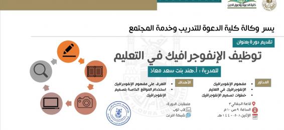 إعلان دورة بعنوان (توظيف الإنفوجرافيك في التعليم) بقاعة الجفالي3