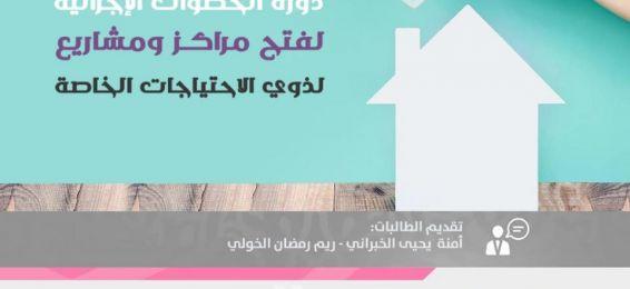 دعوة لحضور دورة (الخطوات الإجرائية لفتح مراكز ومشاريع لذوي الاحتياجات الخاصة)