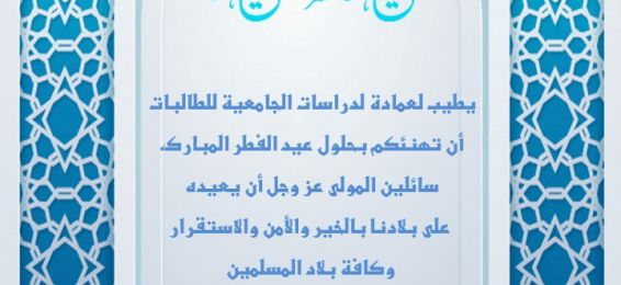 The Deanship of University Studies Congratulates You on the Advent of the Blessed Eid Al-Fitr