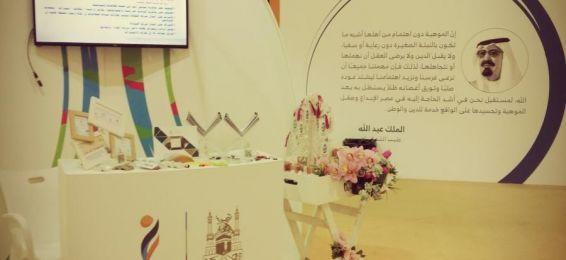 """The Deanship of University Studies Participates in the New Students Forum under the Slogan """"Confident Start"""""""