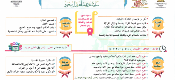 """Qualifying Course for the Competition Entitled: """"Memorization, Tajwid, and Interpretation of the Qur'an"""""""