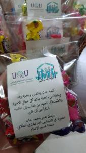 انطلاق مبادرة (بالإحسان نرتقي1) لطالبات المجلس الاستشاري الطلابي بعمادة الدراسات الجامعية للطالبات