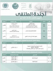 عميدة الدراسات الجامعية للطالبات تفتتح ملتقى (همة باحث)