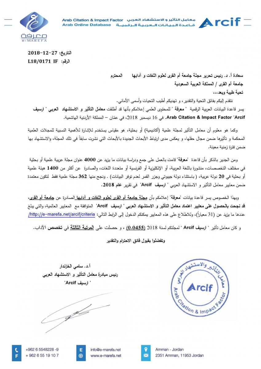 Scientific Achievement for the Journal of Language Sciences and Literature