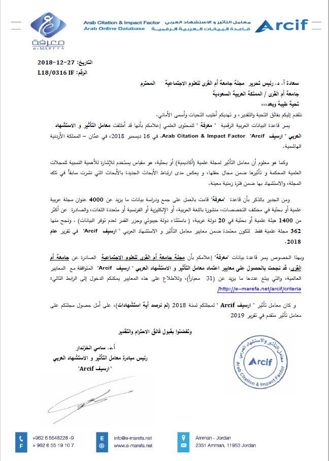 Scientific Achievement for the Social Sciences Journal