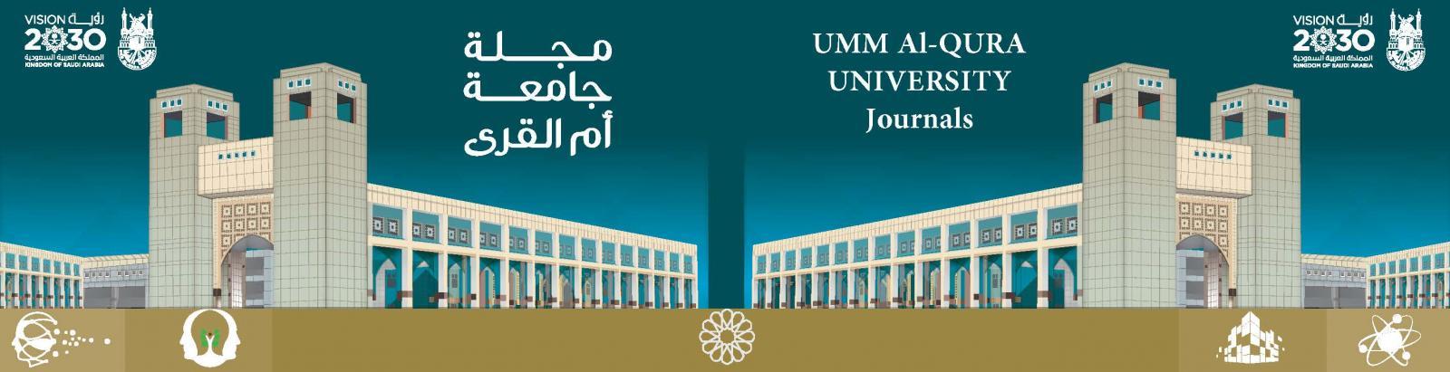 إدارة مجلات الجامعة العلمية