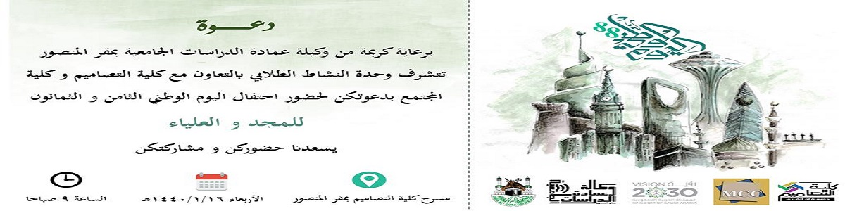 Invitation to the National Day ceremony